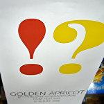 Пресс-конференция, посвященная кинофестивалю «Золотой абрикос»