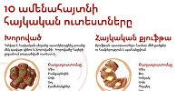 10 ամենահայտնի հայկական ուտեստները