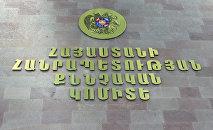 ՀՀ քննչական կոմիտե