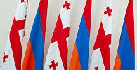 Հայաստանի և Վրաստանի դրոշները