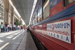 Поезд Ереван-Батуми