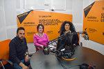 Рена Де и Ваге Тилбян в гостях у радио Sputnik Армения