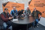 Завен Хачикян, Саргис Ацпанян и Герман Авагян в гостях у радио Sputnik Армения
