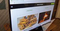 Հայաստանում ներդրումային էլեկտրոնային համակարգը