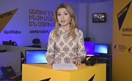 Sputnik Արմենիա Ալինա Օրդյանի հետ