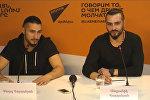 «Փառքի րոպե» նախագծում հաղթած Վարդանյան  եղբայրների մամուլի ասուլիսը` Sputnik Արմենիա մամուլի կենտրոնում