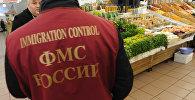 ՌԴ միգրացիոն ծառայության աշխատակից