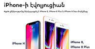 Ինֆոգրաֆիկա. iphone-ի հաղթարշավը