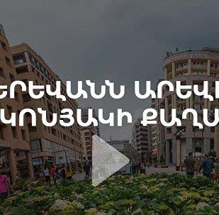 Երևանը՝ արևի ու կոնյակի քաղաք