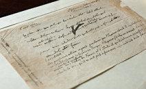 Նապոլեոնի հրաժարականի նամակը