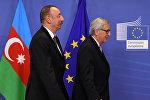 Ադրբեջանի նախագահ Իլհամ Ալիևն ու ԵՄ ներկյացուցիչ Ժան Կլոդ Յունկերը