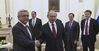 Հայաստանի և Ռուսաստանի նախագահներ Սերժ Սարգսյանի ու Վլադիմիր Պուտինի հանդիպումը