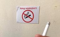 Ծխելն արգելվում է