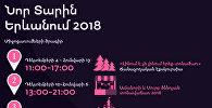 ԻՆՖՈԳՐԱՖԻԿԱ Նոր տարին Երևանում 2018